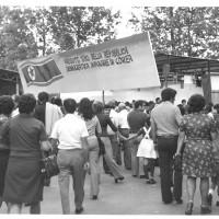 Modena, festa del 1974 [ISMO, AFPCMO]